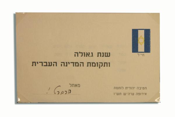 איגרת שנה טובה משנת 1945