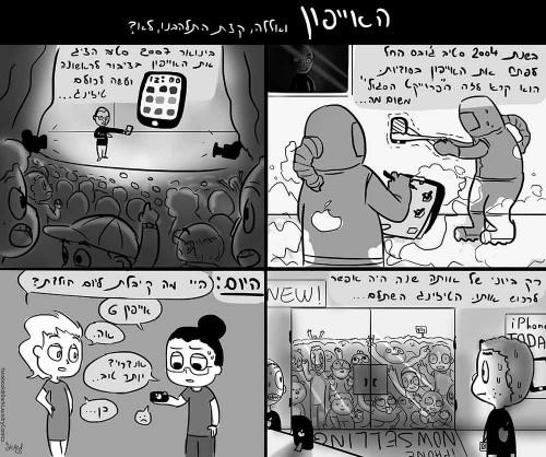Iphone Anniversary / ורד מנשה