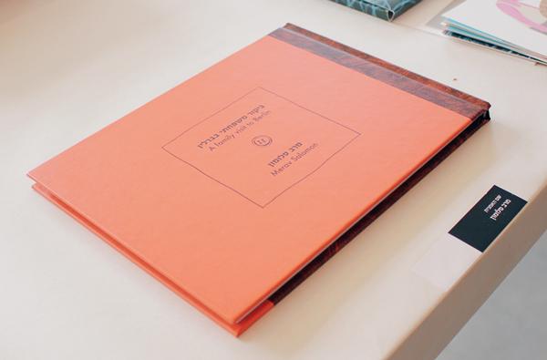 ספרה של מרב סלומון 'ביקור משפחתי בברלין' הוא יומן מסע קטן ומאוייר. צילום: לב קליפה