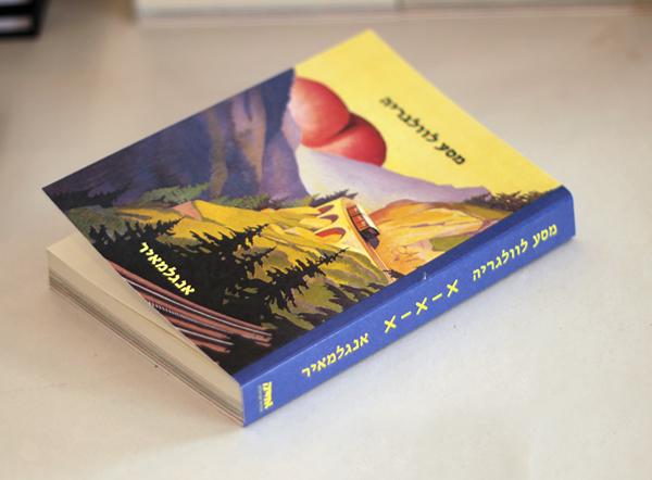 ספרו החדש והשערורייתי של אנגלמאייר- מסע לוולגריה. צילום: לב קליפה