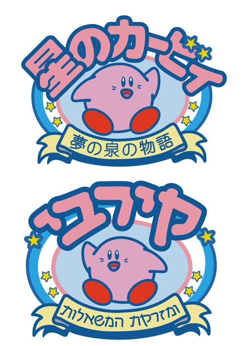 טלי דוקטורצ׳יק - קירבי ומזרקת המשאלות - סדרה מצויירת יפנית