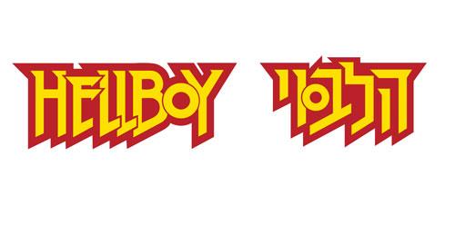 מולי יחבס - הלבוי - כותר קומיקס אמריקאי שקיבל עיבוד לקונוע