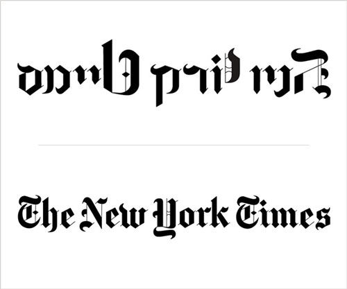 מיכל שני – הניו יורק טיימס