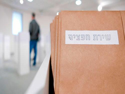 מעטפות לאיסוף שירים המוצעות בכניסה לתערוכת 'שירת חפצים'.