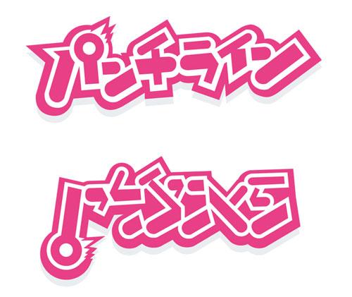 קרן בומשטיין - פאנצ׳ליין - סדרת אנימה יפנית