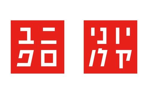שלומי נחשון - יוניקלו - חברת ביגוד יפנית