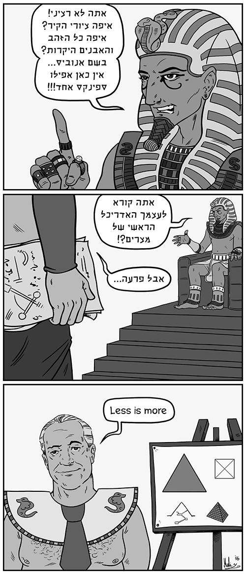 מקדים את פרעה / מולי יחבס