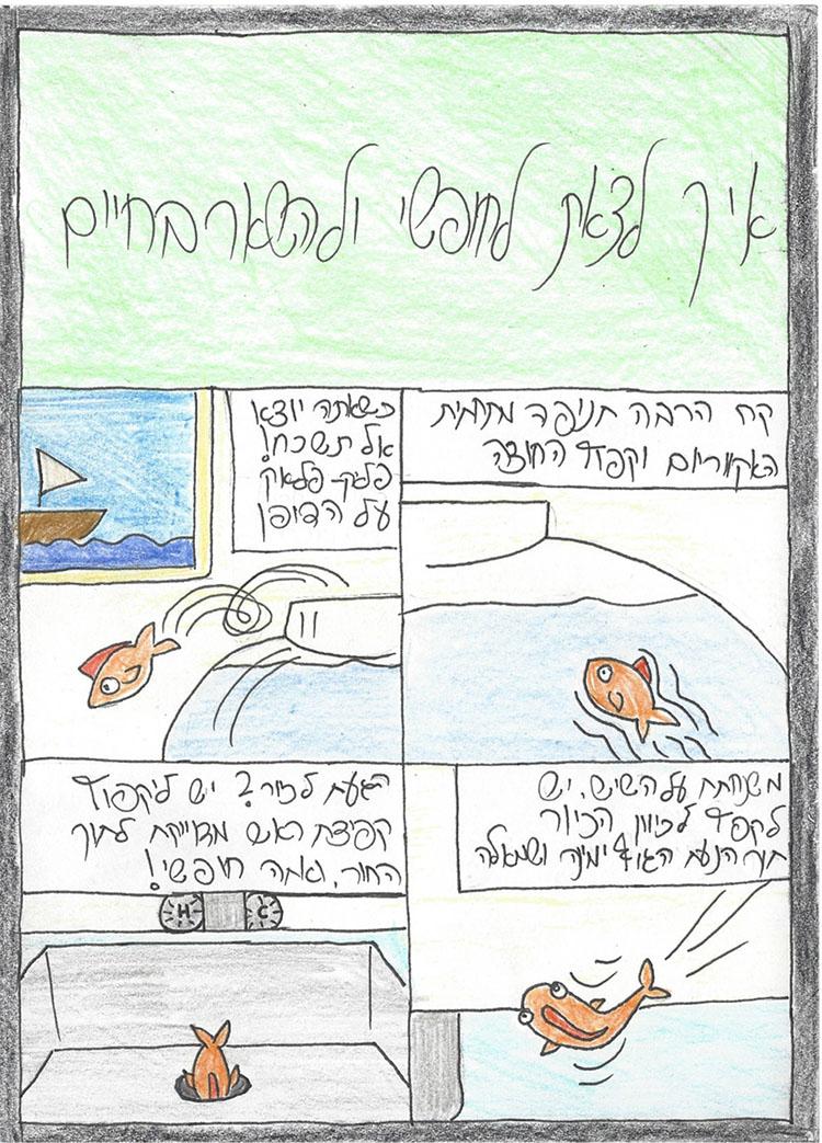 איך לצאת לחופשי ולהישאר בחיים, קומיקס מאת דנה לויתן