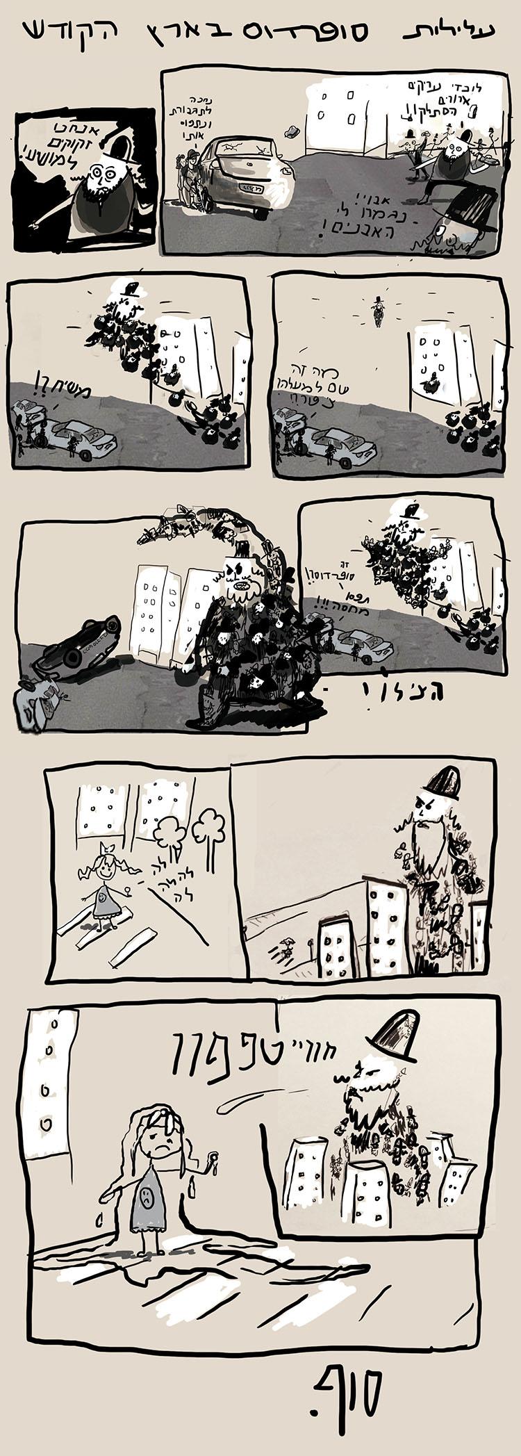 עלילות סופרדוס בארץ הקודש, קומיקס מאת חגית כהן