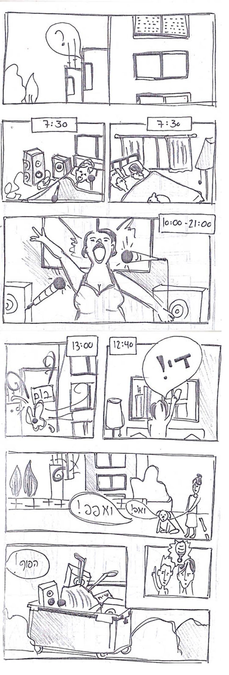 קומיקס מאת דנה קרישן על חולון וקריוקי