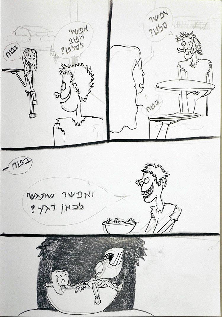 קומיקס של רוז בן שטמר על לקוחות וסלטים