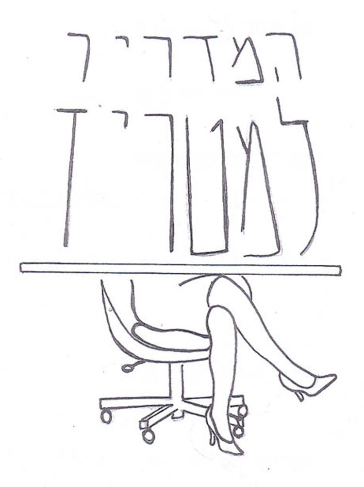 שער הפנזין של תמיר גלס