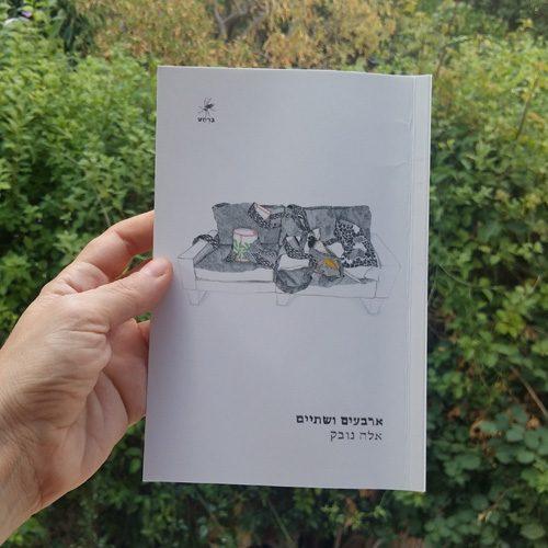 אלה נובק, ארבעים ושתיים, בהוצאת ברחש, 2016