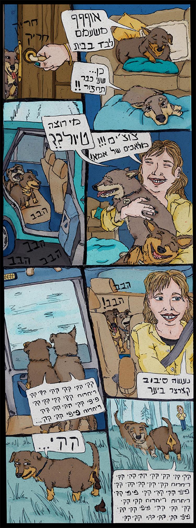 יום בחיי כלב / נוי דקל