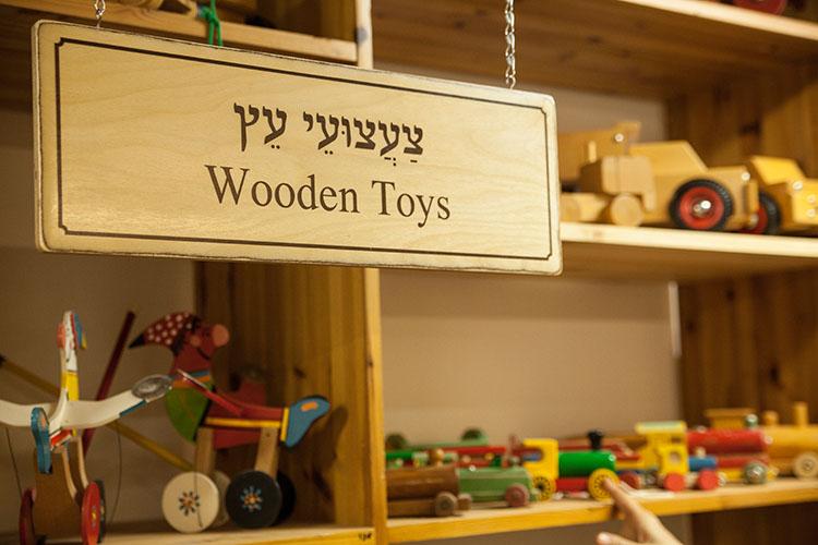 מבחר צעצועי עץ. צילום: שגיא שכטר
