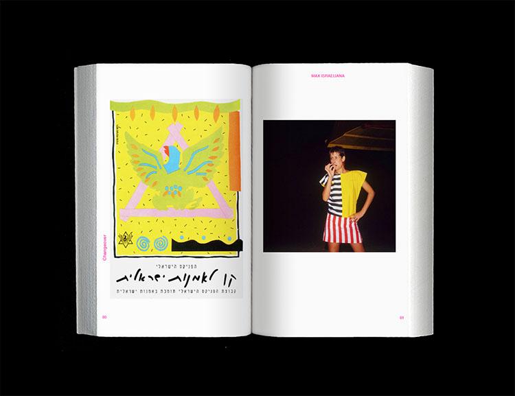 ליאת נשרי לובשת בגד בעיצובה, אמצע שנות ה־ 80 . צילום: מירי דוידוביץ; הפניקס הישראלי, מודעת פרסומת, גיתם מערכות תדמית. צילום: פאבליק סקול