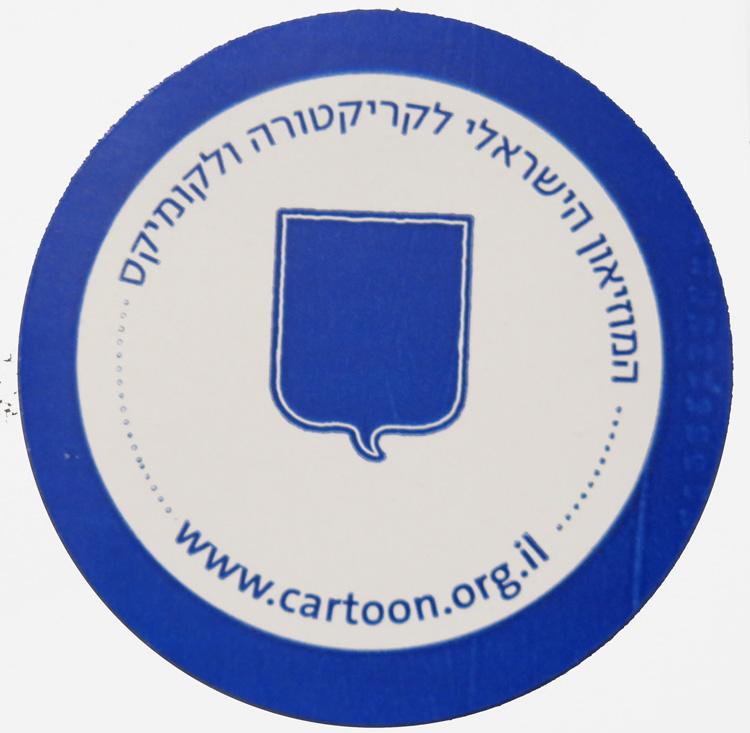 סמל המוזיאון