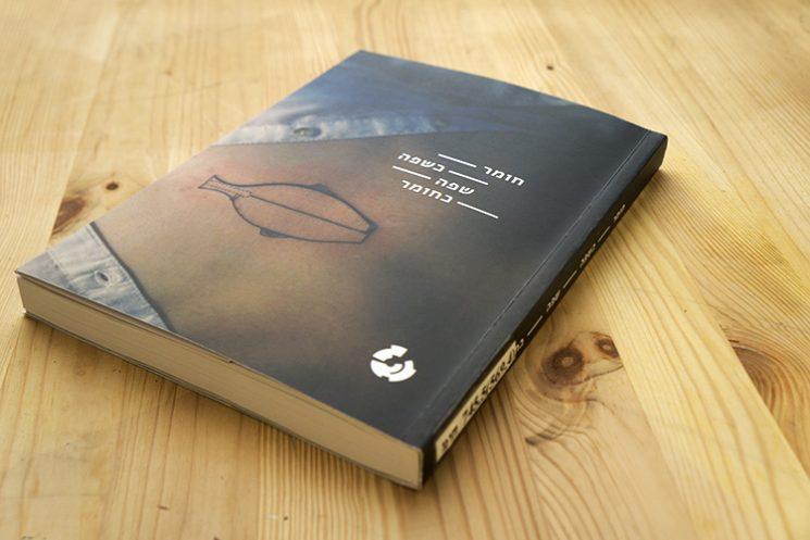 חומר כשפה – שפה כחומר