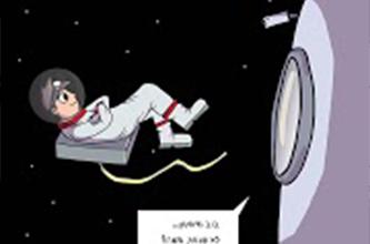 בוב בחלל / ניר ויצמן