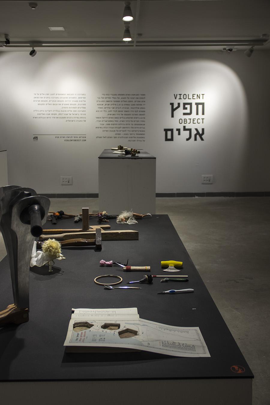 ״חפץ אלים״ - גלריית ויטרינה 3
