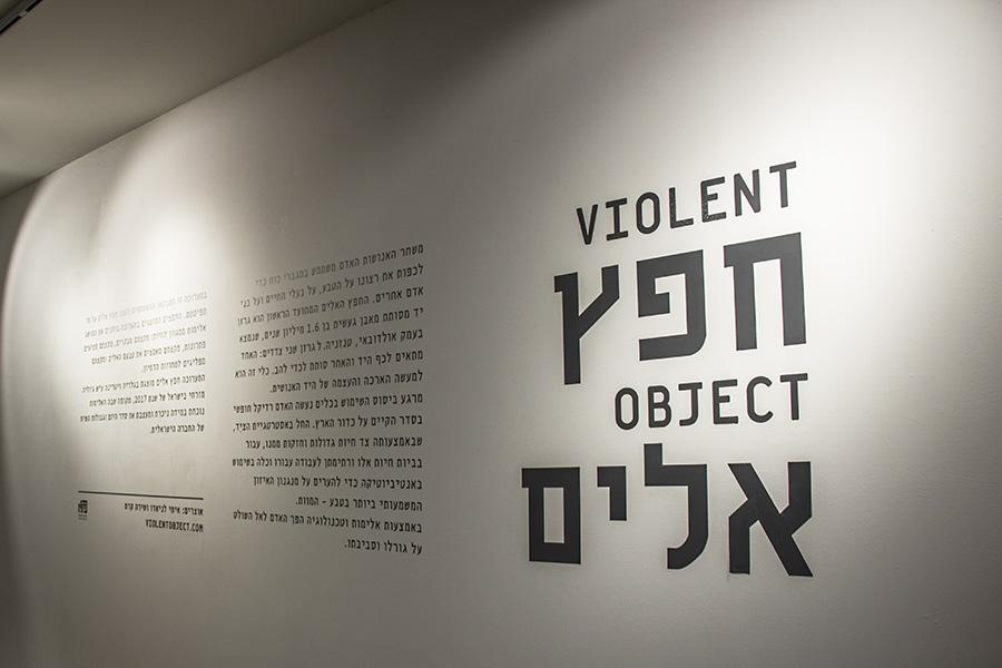 ״חפץ אלים״ - גלריית ויטרינה