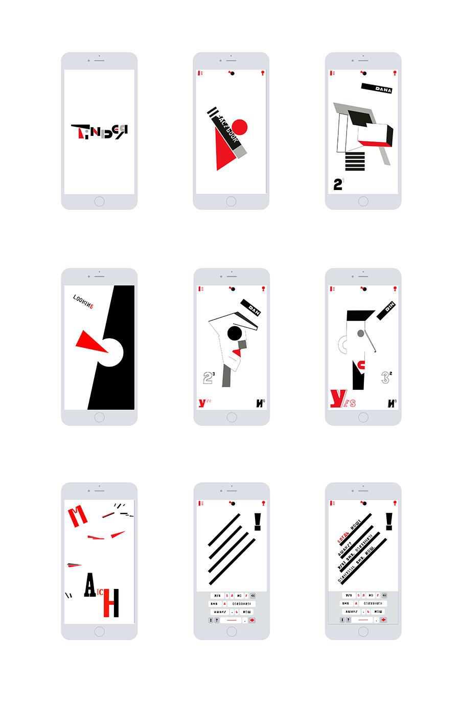 אפליקצית טינדר בהשראת המעצב אל ליציסקי. עיצוב: רותם פז פינס