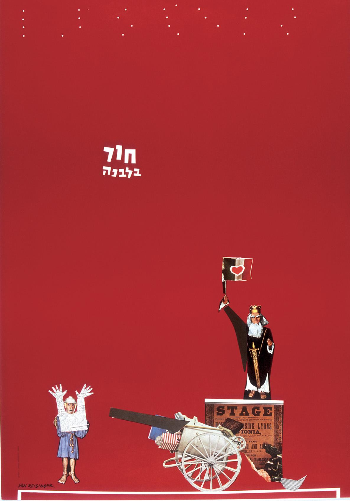 'חור בלבנה' 1964, דן ריזינגר, מתוך אוסף מוזיאון ישראל