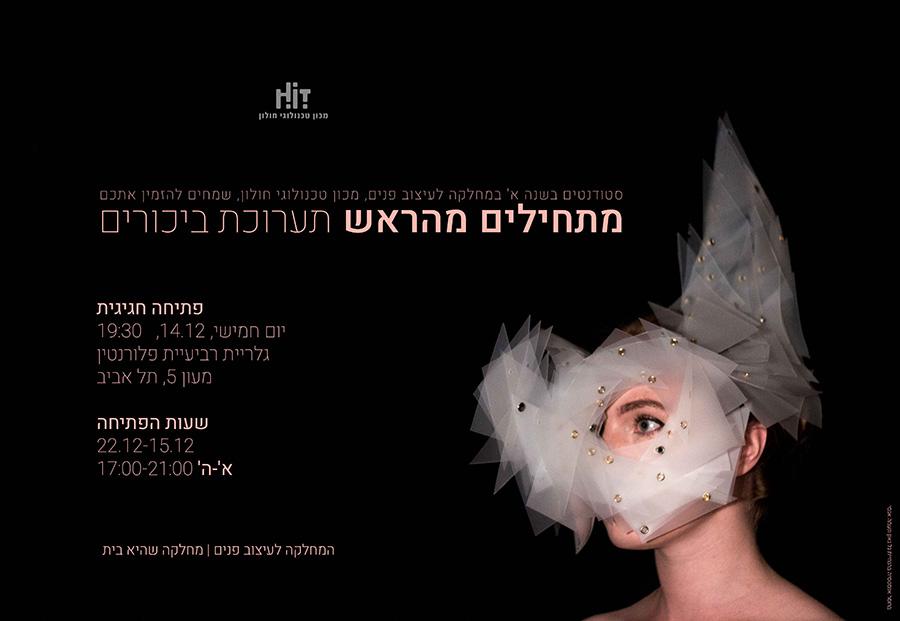 הזמנה לתערוכה _מתחילים מהראש_ של הסטודנטים לשנה א_ במחלקה לעיצוב פנים