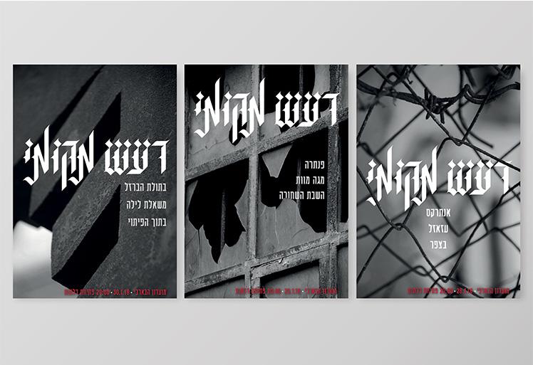 זמר חי: כרזות לפסטיבל מטאל ישראלי