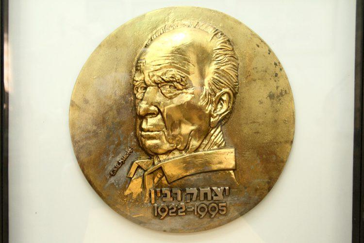 """""""יצחק רבין, 1922-1995"""""""