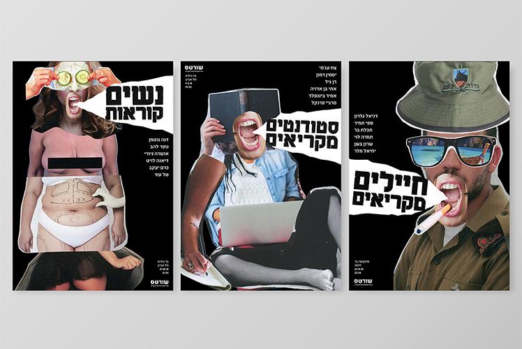 אמיר ביננפלד: כרזות לערבי הקראת סיפורים
