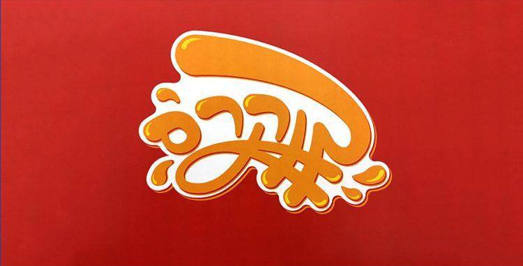 לוגוטייפ מפתיע, חברתי ומתוק | עיצוב: אבנר אדן