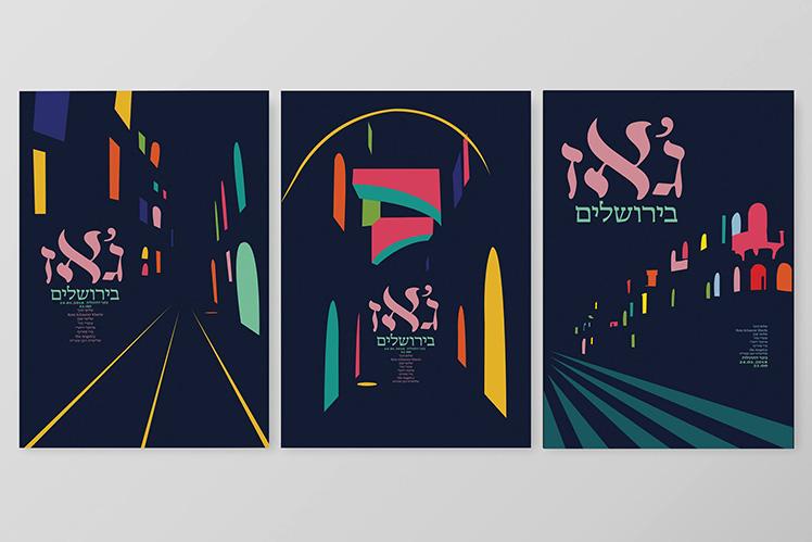 נדב ורטה: כרזות לפסטיבל ג'אז בירושלים