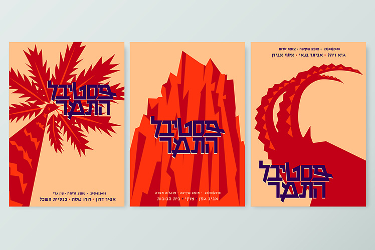 רעות כהן: כרזות לפסטיבל התמר