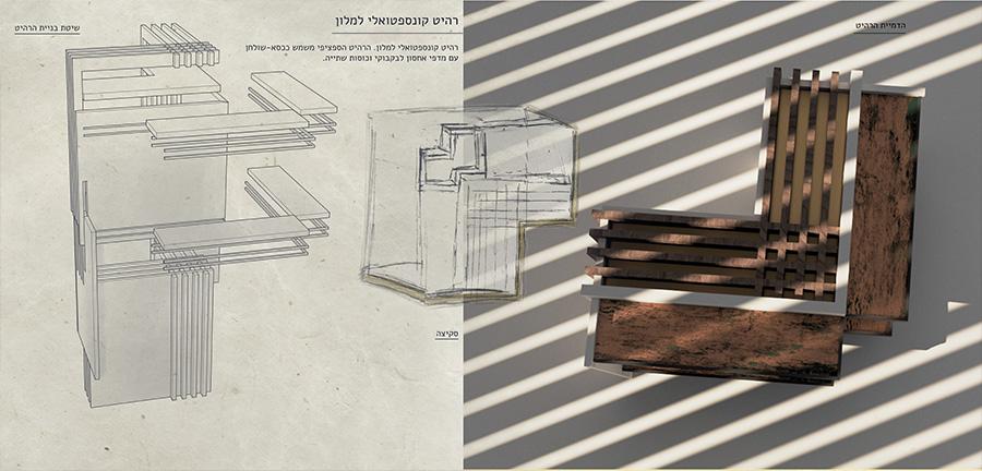 תכנון רהיט קונספטואלי לבית המלון.