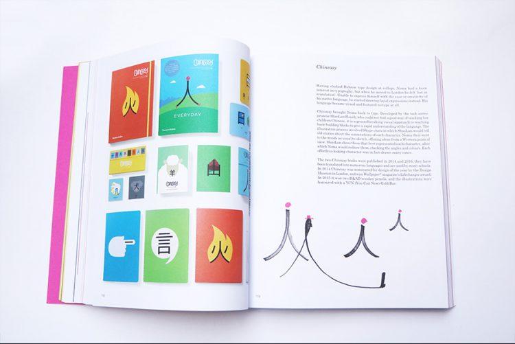 Chineasy, ShaoLan Hsueh and Noma Bar. Thames & Hudson: 2014, 2016. ללמוד סינית בשיטה ויזואלית וזכירה.