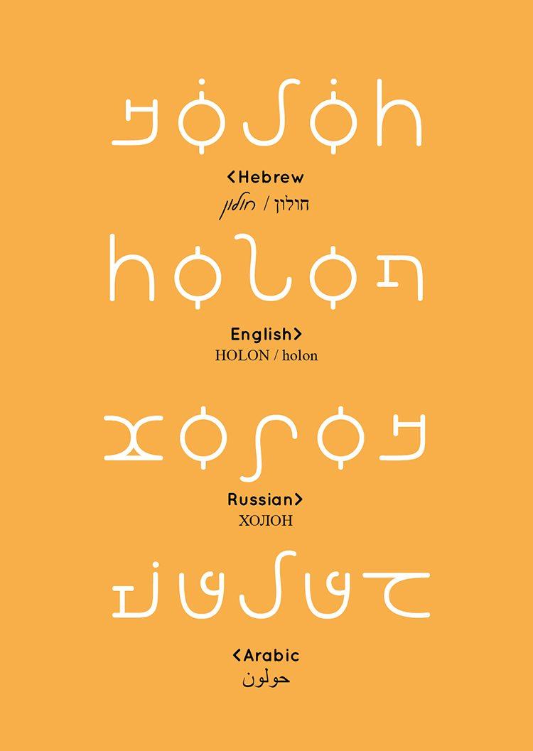 """בבל2014: המילה """"חולון"""" מוצגת בארבע שפות שונות"""