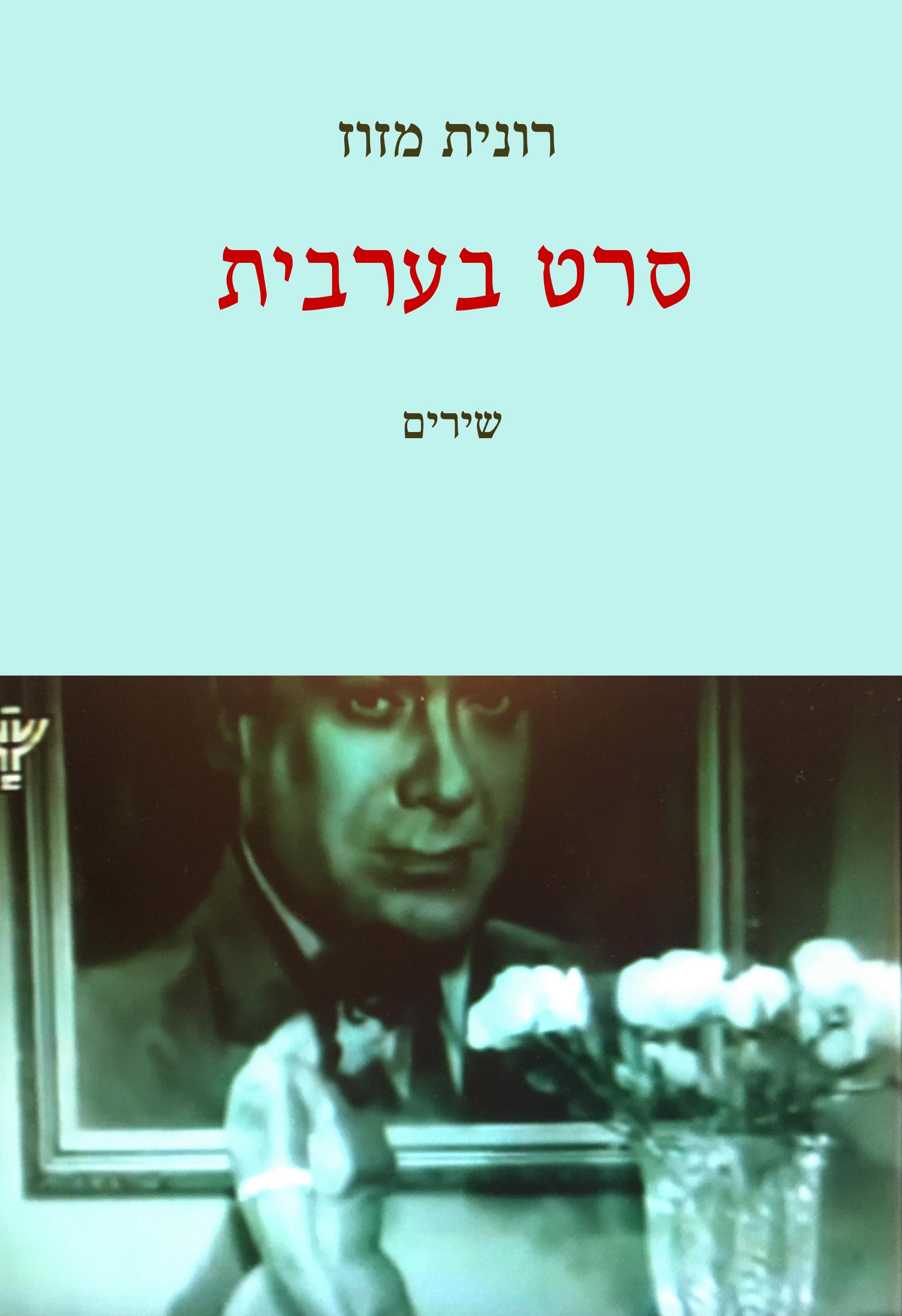 """רונית מזוז, """"סרט בערבית"""", ספרי עיתון 77, 2018"""