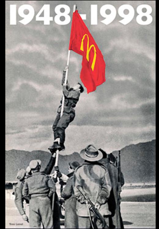 דגל הדיו יוסי למל