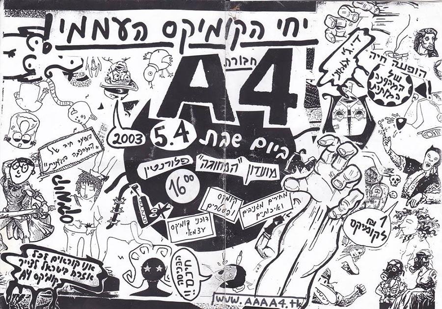 הזמנה לאירוע A4 הראשון, דודו גבע, 2003.