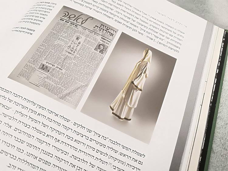 שמלת המשי הלבנה ''בת ציון''
