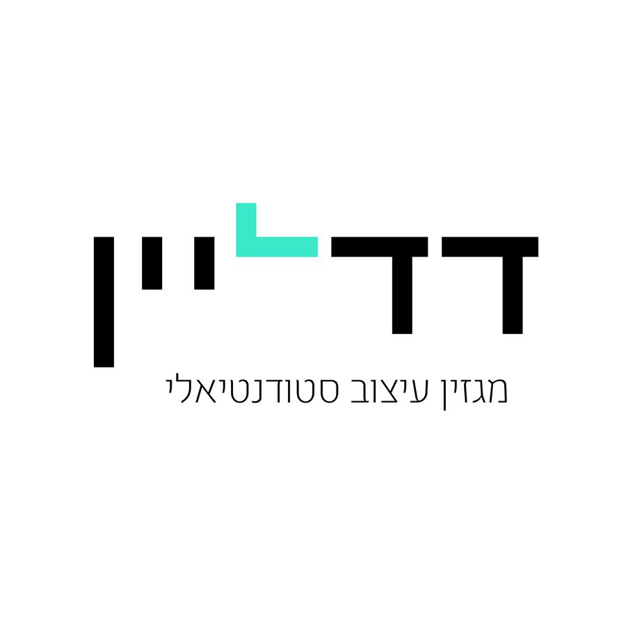 לוגו מגזין 'דד-ליין', בעיצובו של שימי דביר. מבוסס על הפונט אקספירמנטה שעודד עזר תרם למגזין