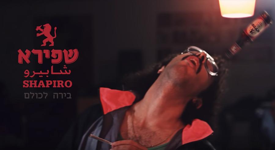 פריים מתוך סדרת פרסומות של הימן לבירה שפירא. דצמבר 2011