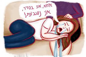 הילה אלרט / פרידה