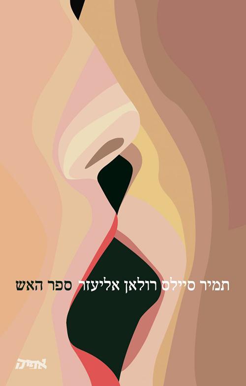אנחנו מבקשים סליחה / תמיר סיילס רולאן אליעזר