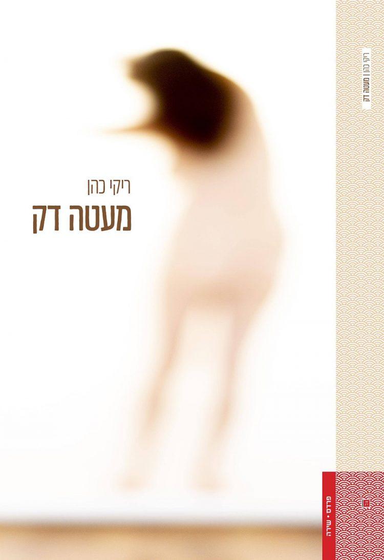 חיי מדף / ריקי כהן