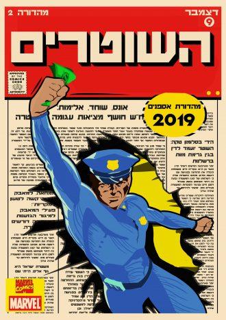 השוטרים / אור דהן