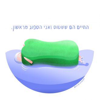הספוג מראשון / שילת קיקיון