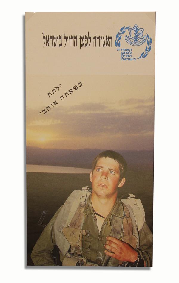ברכת שנה טובה לחיילי צה״ל 1994