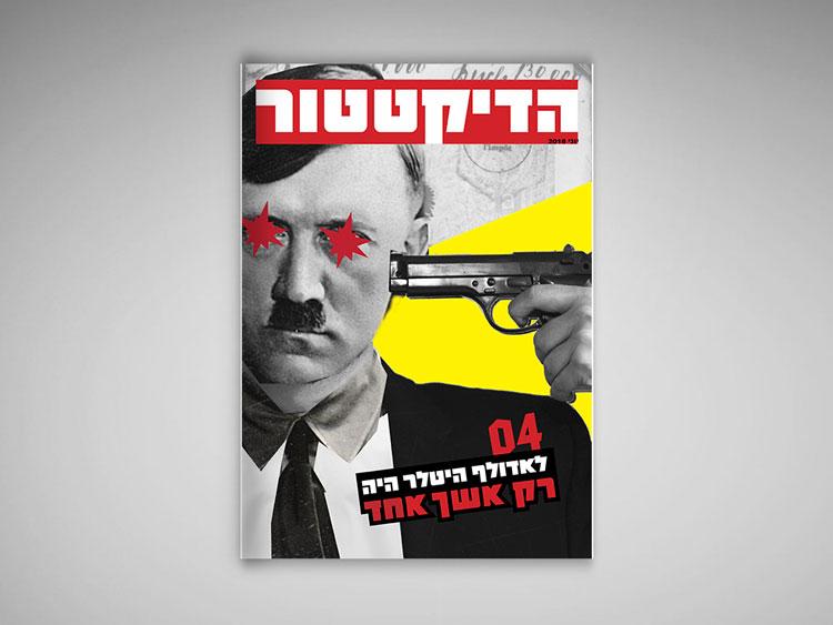 מגזין ציני על דיקטטורים- ג'ניה